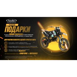 """Раздаём подарки! В честь первой годовщины со дня открытия мотосалона """"RollingMoto"""" в городе Орёл."""